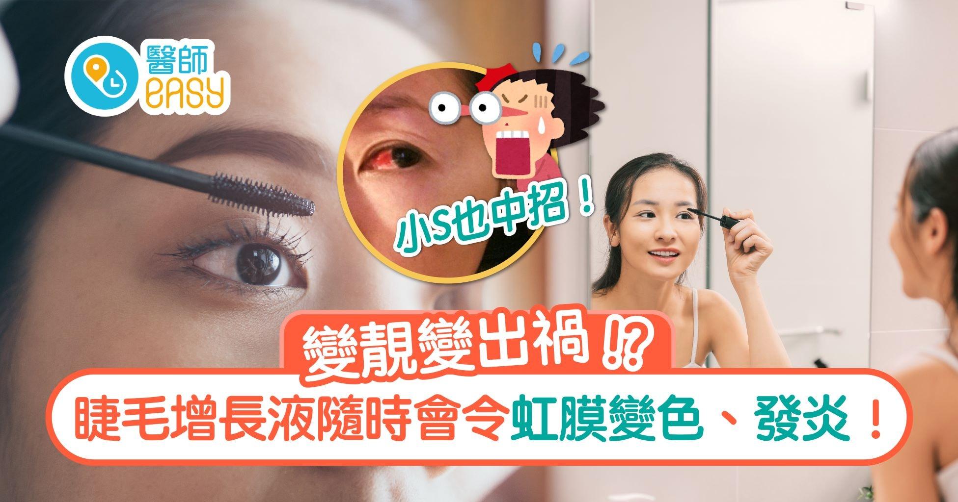 睫毛增長液|一搽即可變得豐厚濃密? 眼科醫生淺談睫毛保養要點
