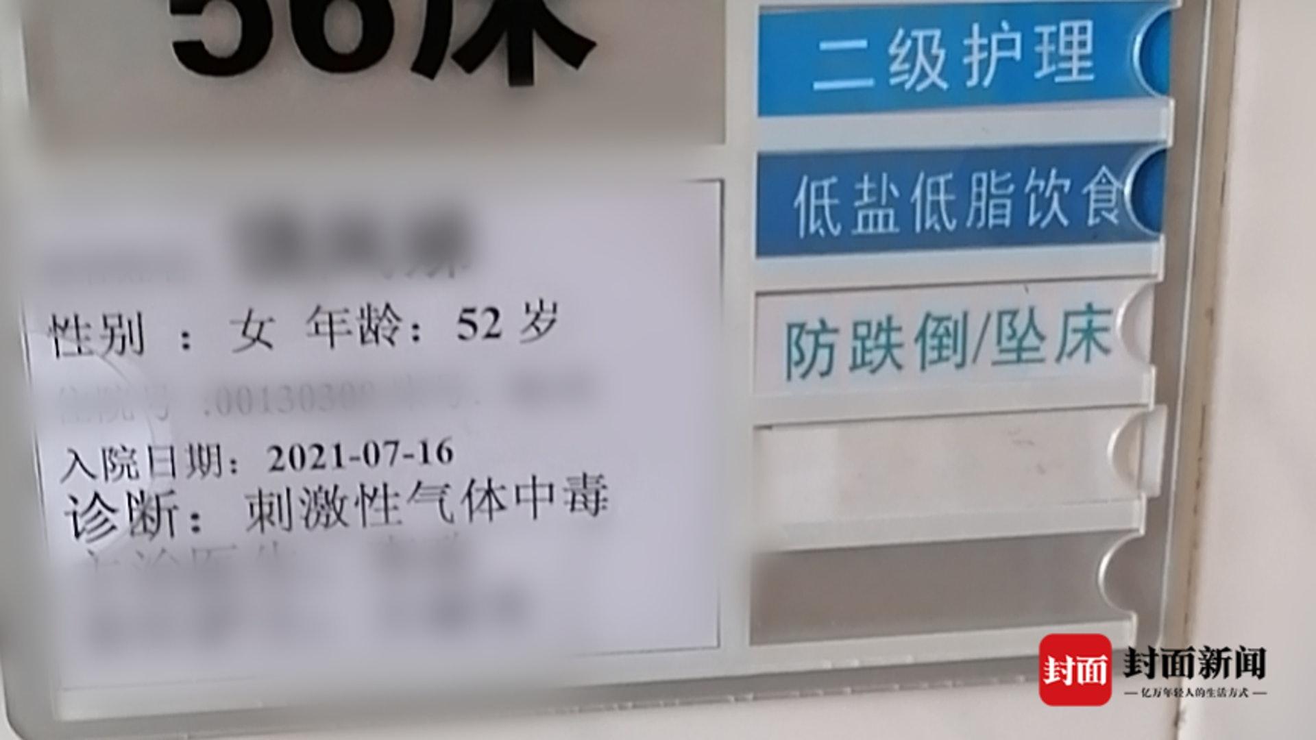 村民病曆卡顯示診斷結果為刺激性氣體中毒。(封面新聞)