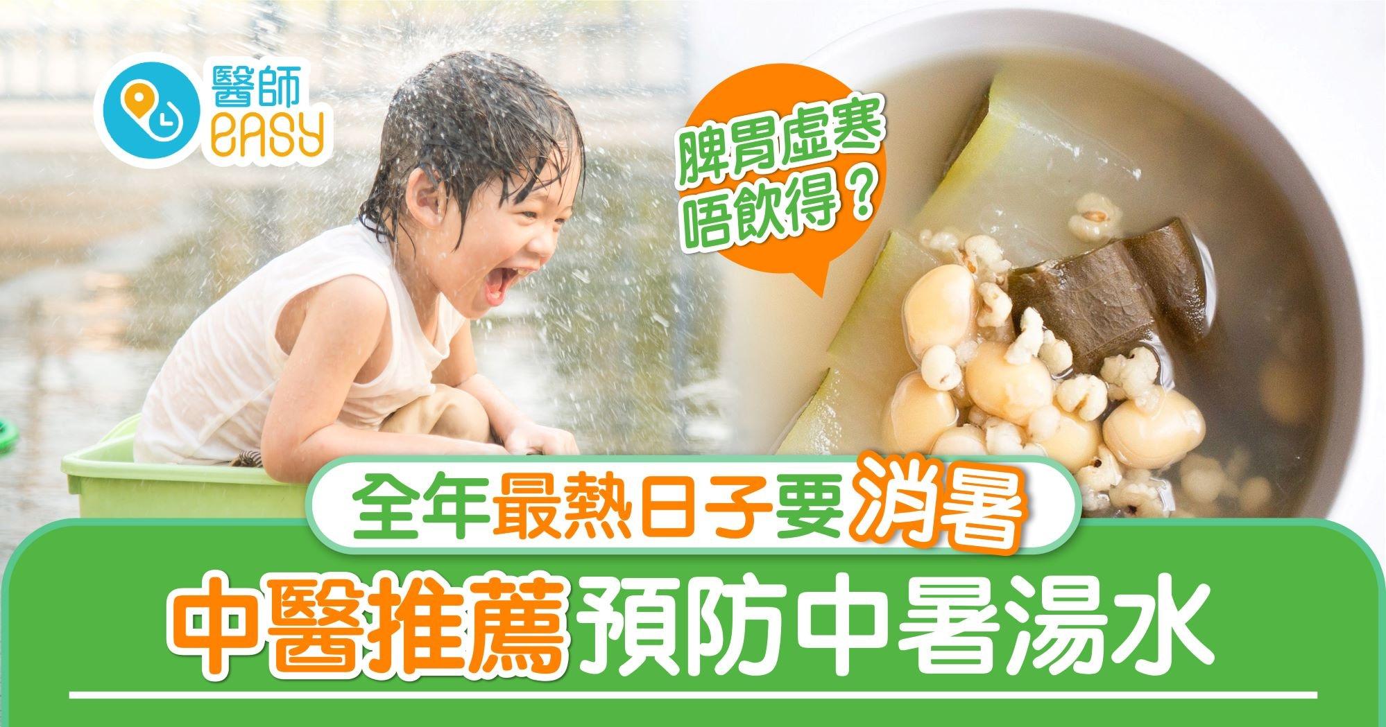 大暑湯水|中醫推薦荷葉、金銀花、淡竹葉湯水 脾胃虛寒者慎服