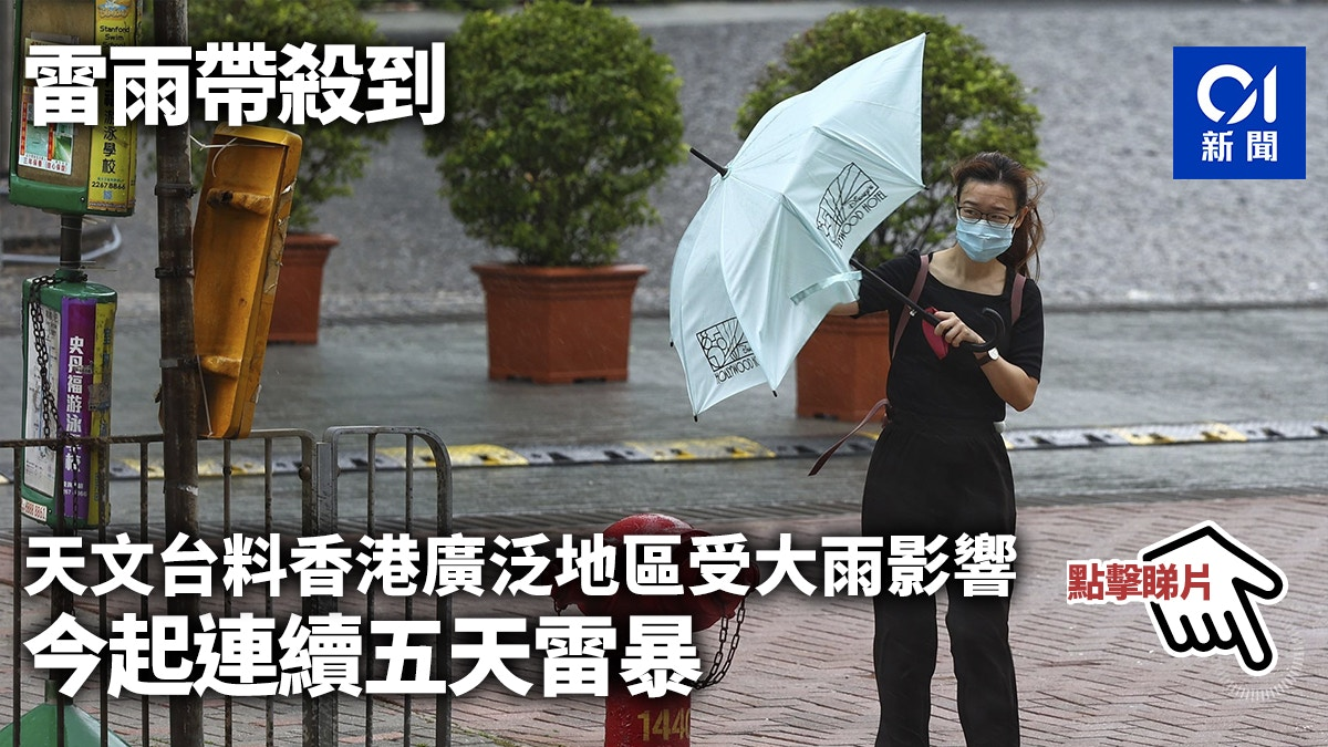 Storm Brought to Observatory Widespread areas of Hong Kong affected by heavy rain and thunderstorms for five consecutive days-Hong Kong 01