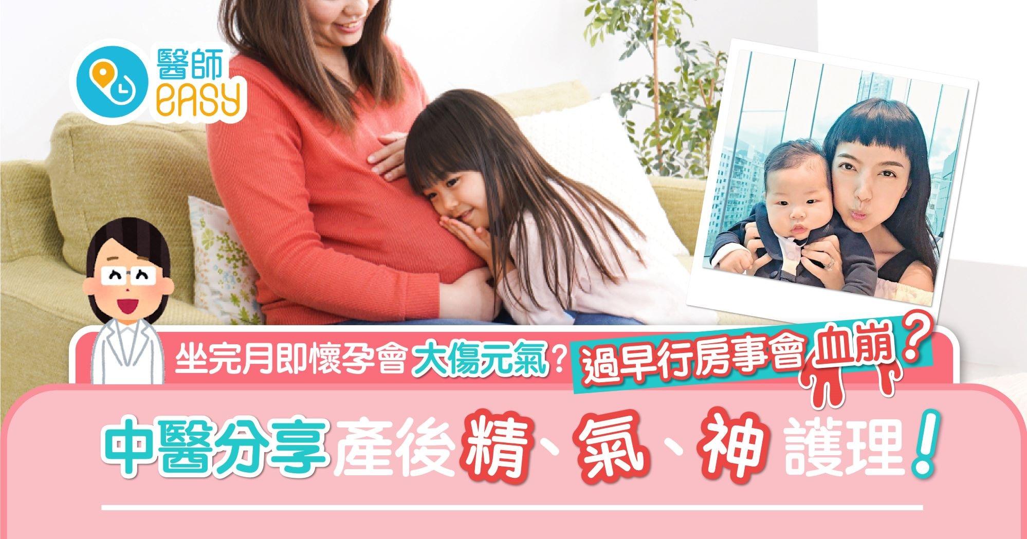 備孕懷孕 坐完月可即懷孕?中醫講解產後護理及兩胎理想相隔時間