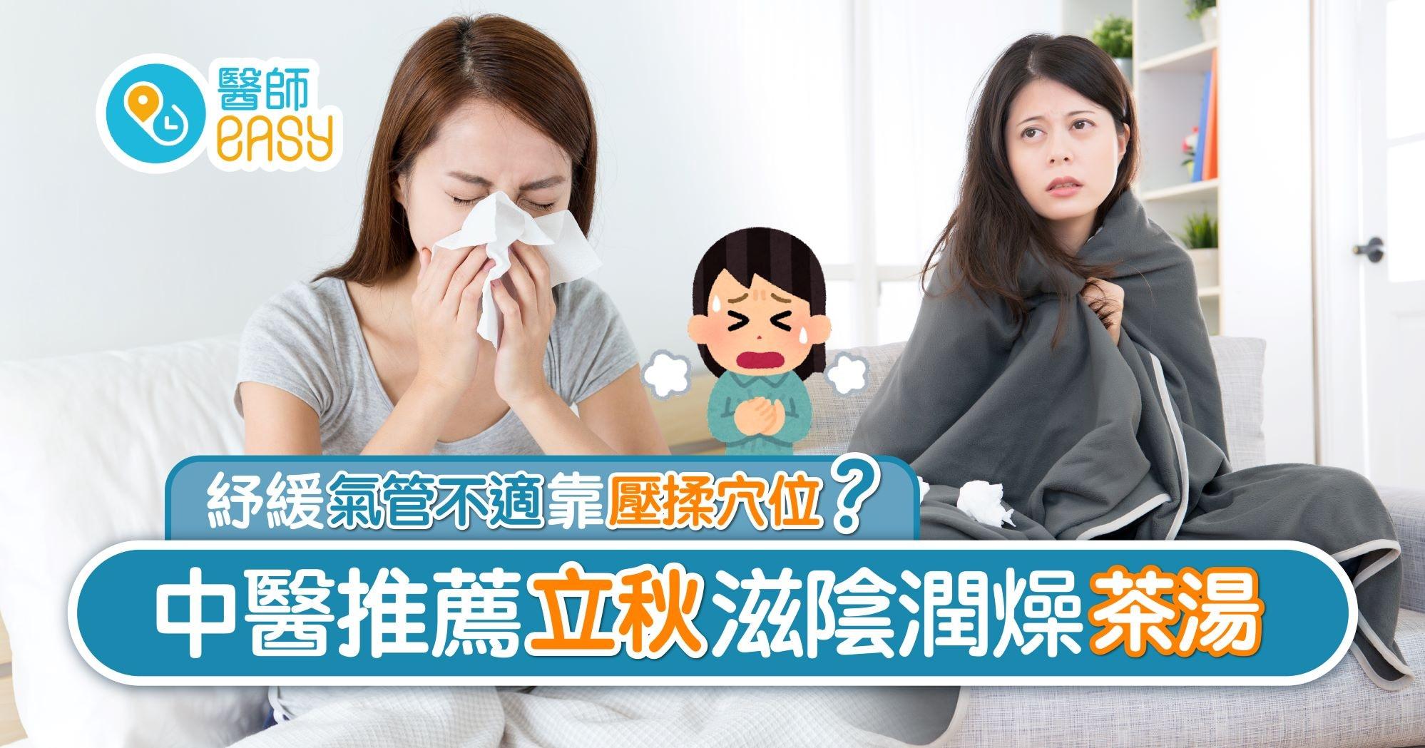 立秋|仍受暑氣影響 養生袪濕潤燥並重 醫師推薦三款簡單湯水茶飲