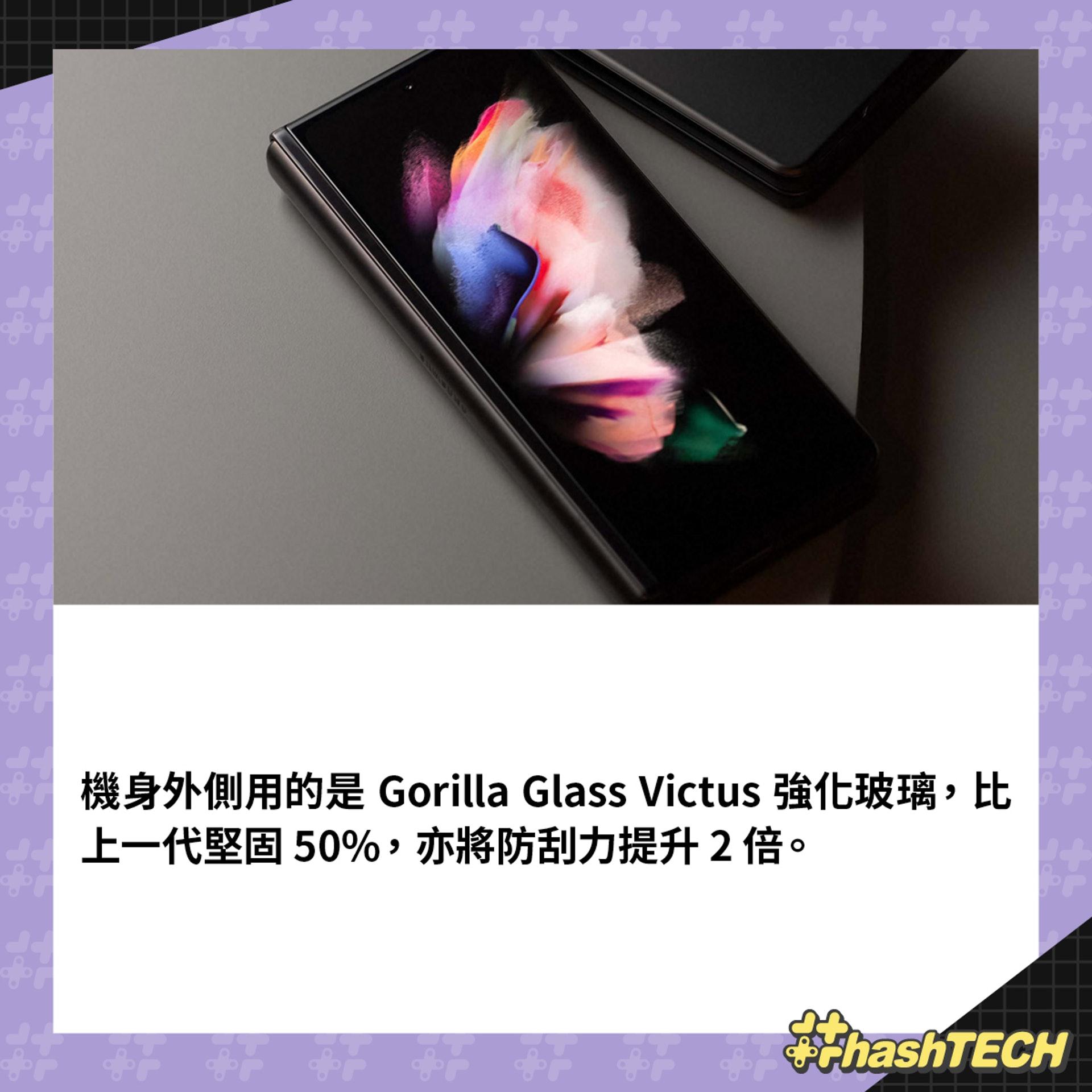 Samsung Galaxy Z Fold3 規格賣點懶人包
