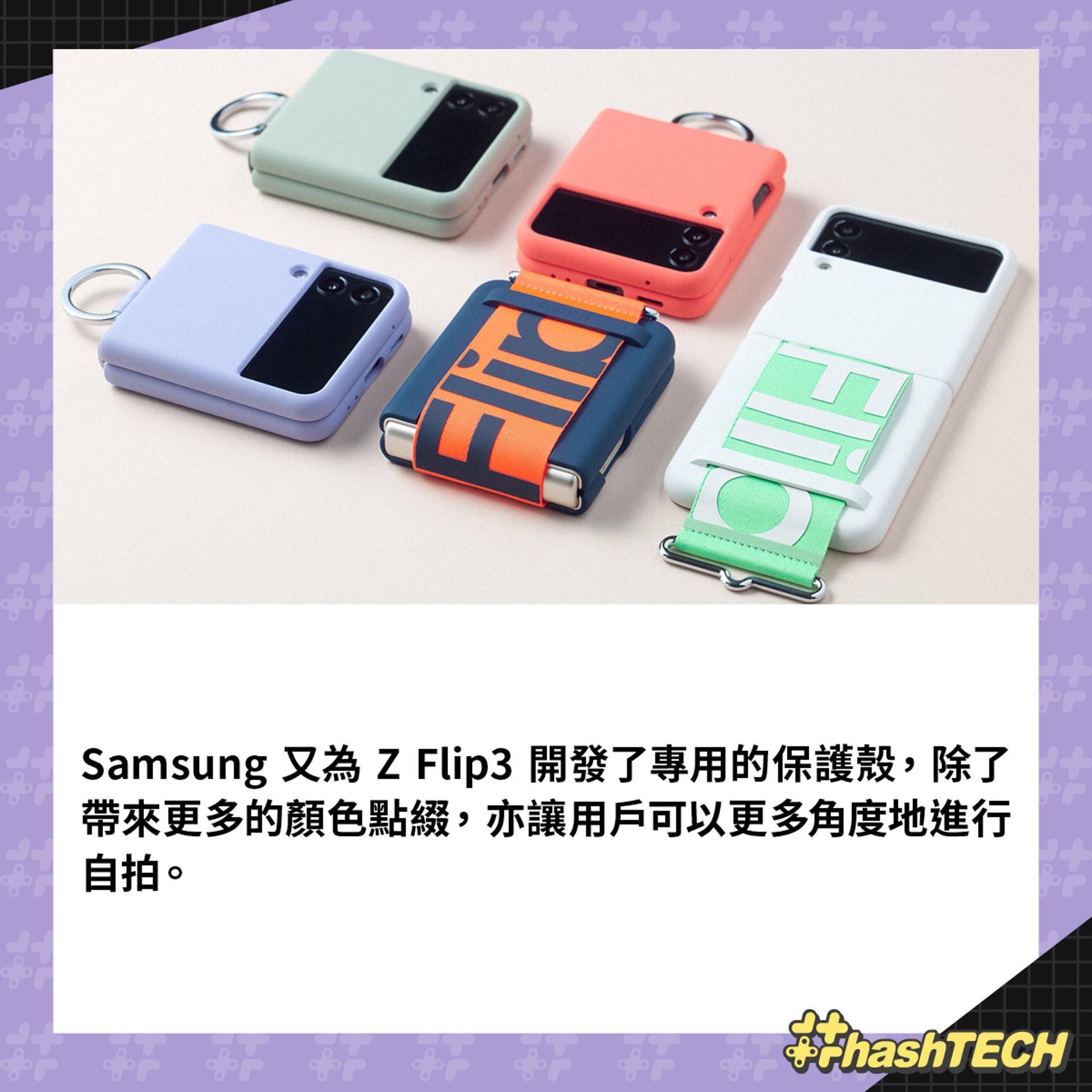 Samsung Galaxy Z Flip3 規格賣點