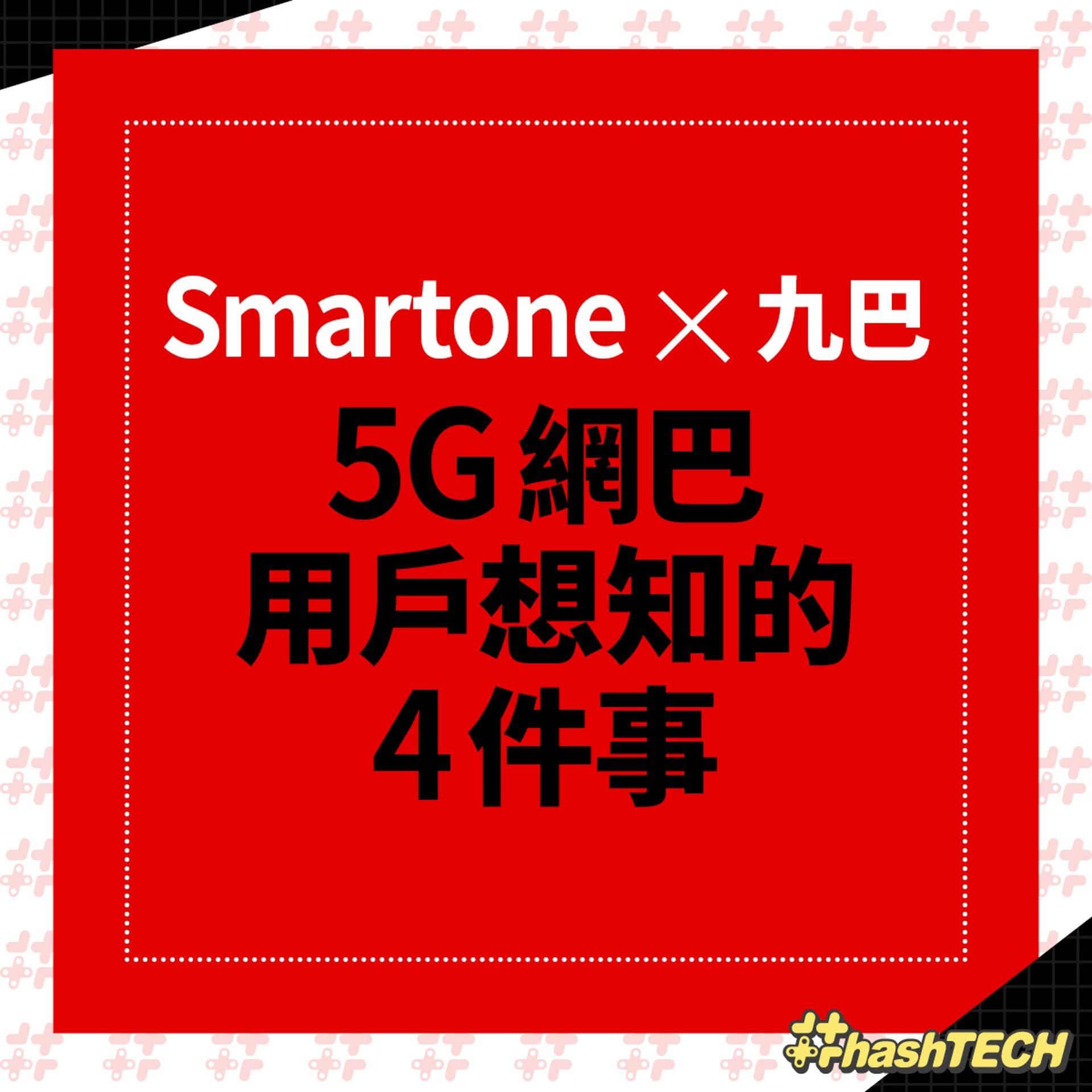KMB x Smartone 5G 巴士 Wi-Fi 用戶必知 4 點