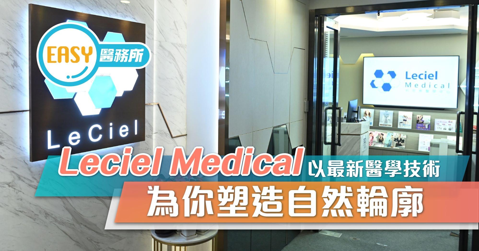 Leciel Medical以最新醫學技術 為你塑造自然輪廓