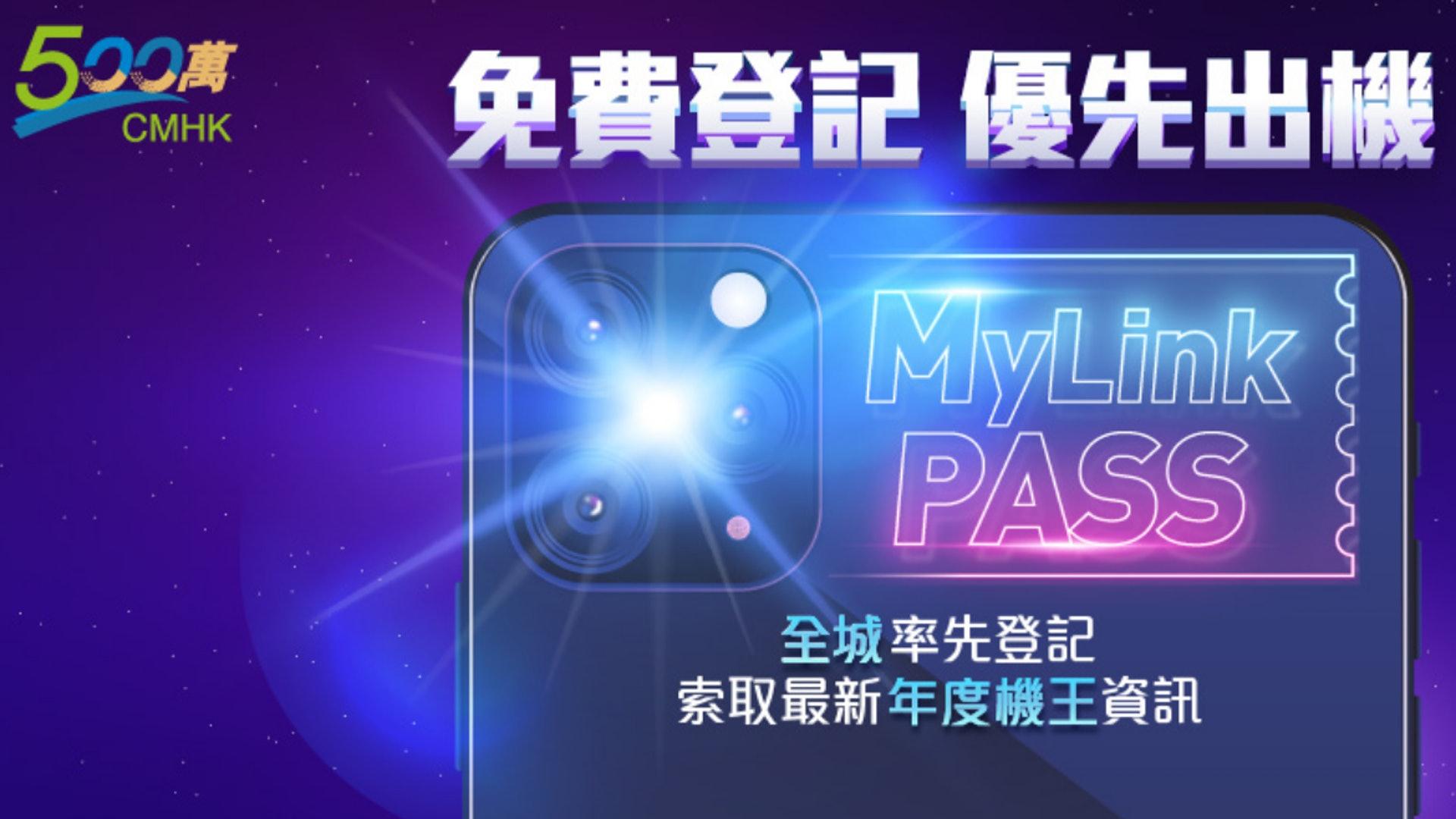 中移動--Mylink Pass (中移動圖片)
