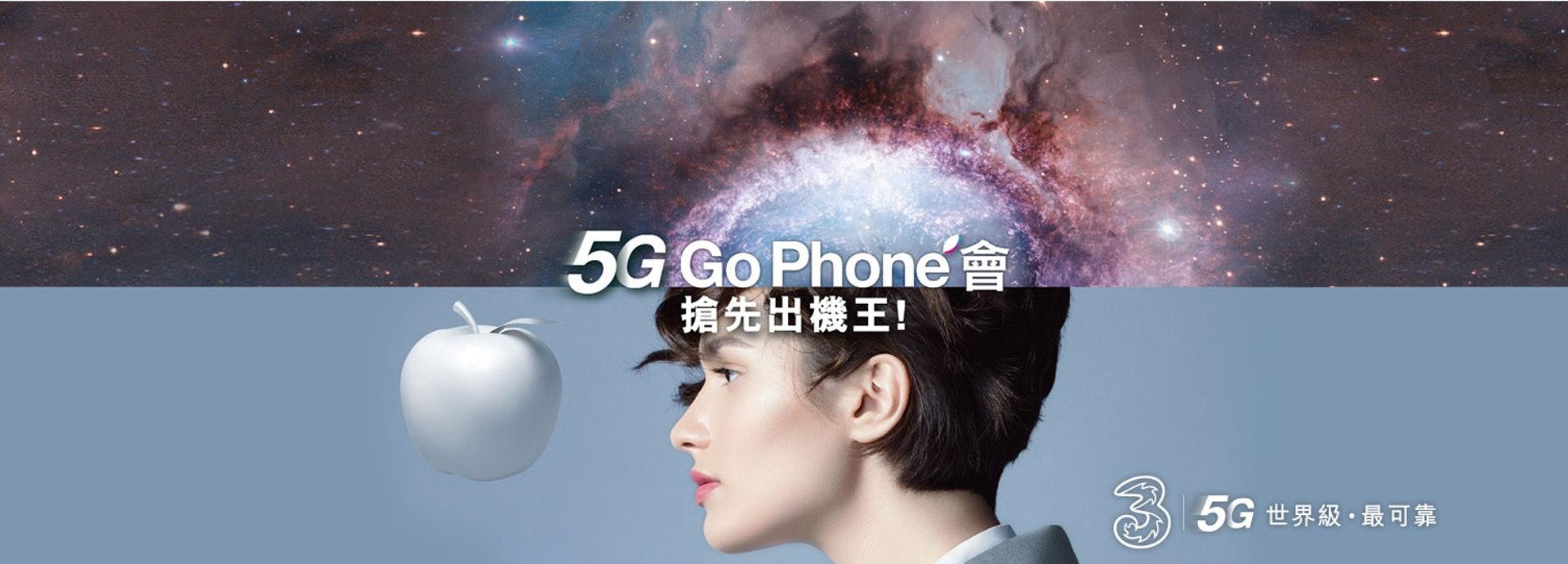 3 香港--5G GO Phone會(3 香港網站圖片)