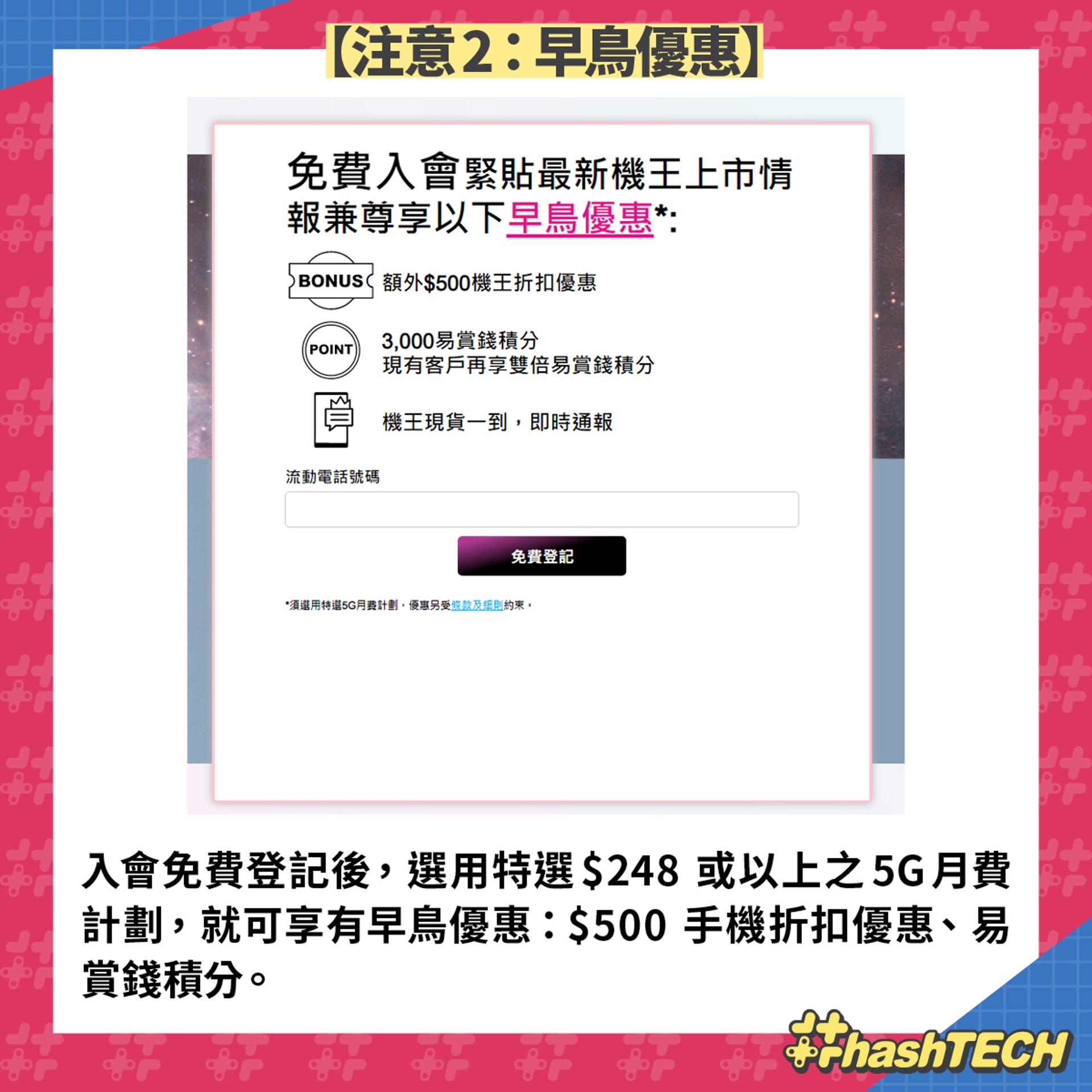 【3 香港:5G GO Phone會 6點注意】(《香港01》美術部製圖)