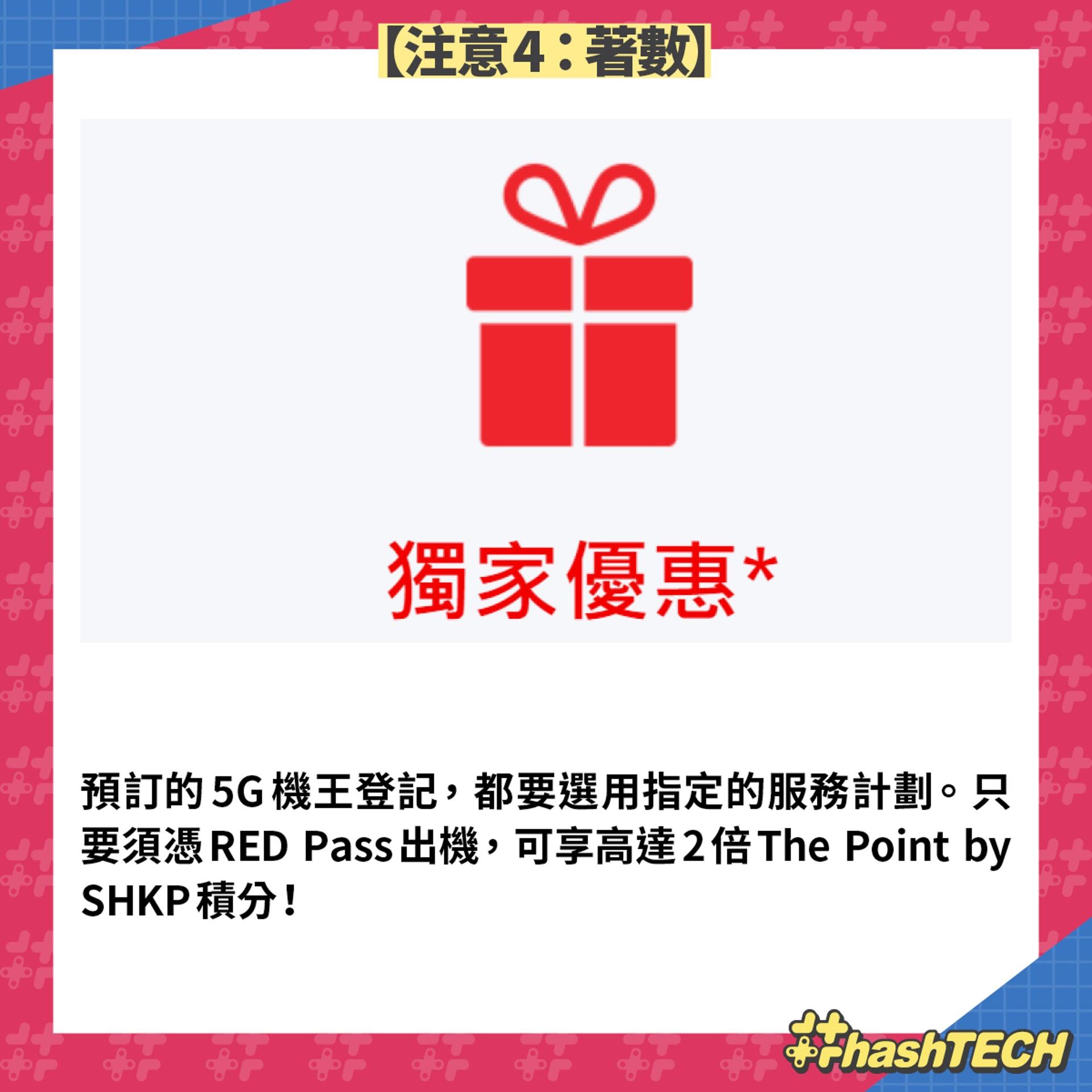 【SmarTone--RED Pass 】(《香港01》美術部製圖)
