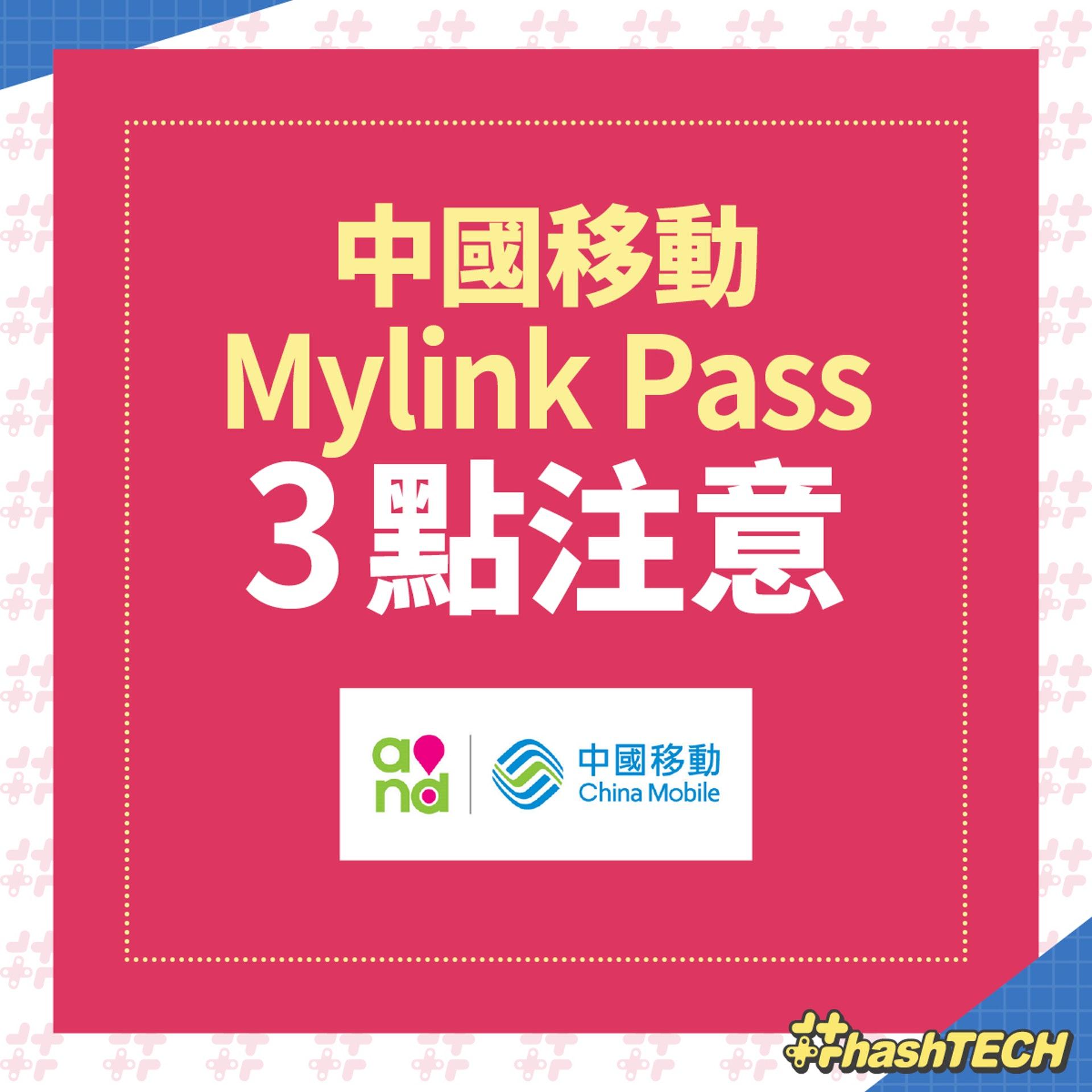 【 中國移動--Mylink Pass】 (《香港01》美術部製圖)