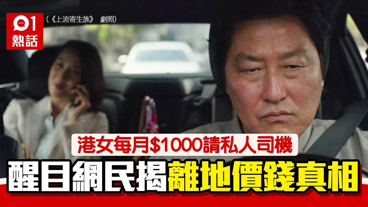 港女00請私人司機接返放工 去齊觀塘荃灣沙田 背後另有真相