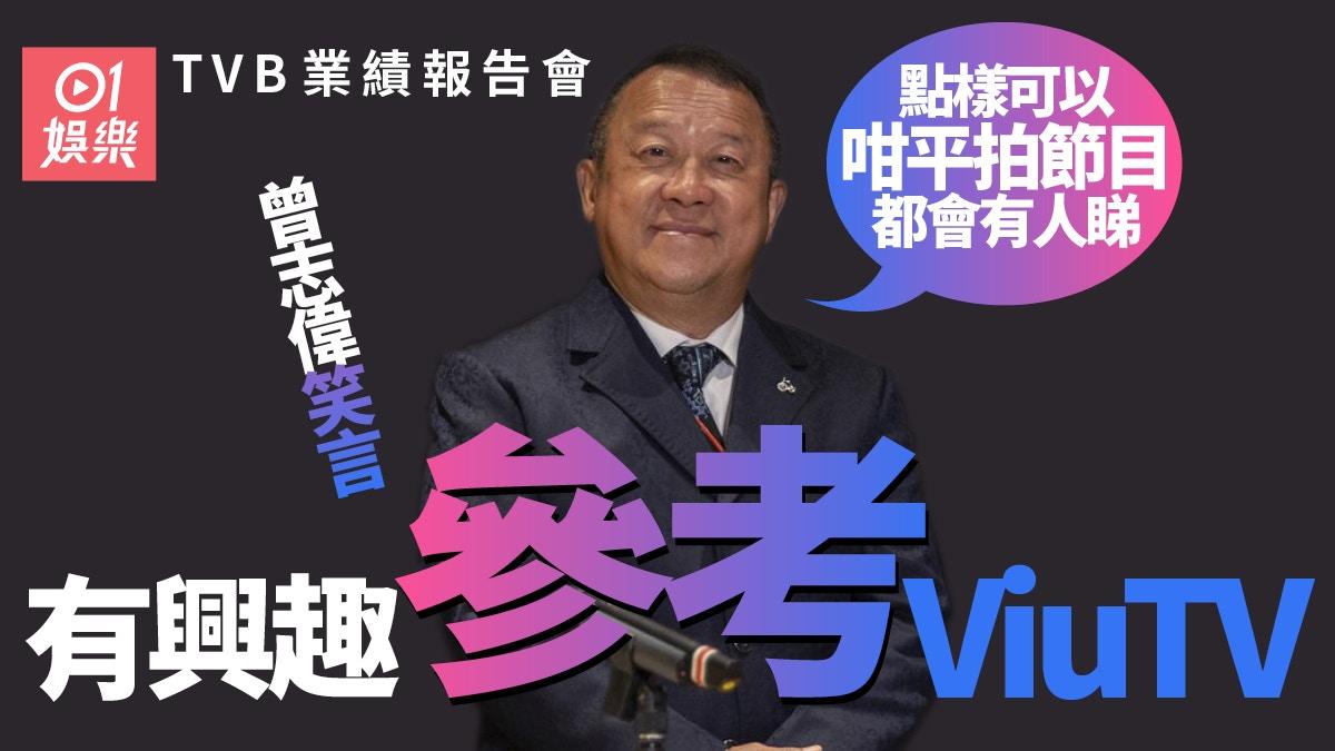曾志偉出席TVB業績報告會 有興趣參考Viu:咁平拍節目都有人睇?