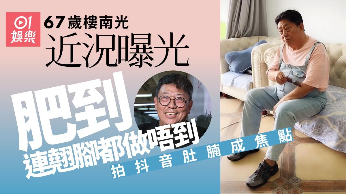 67歲樓南光最新近況曝光 抖音Show大肚腩連翹腳姿勢都做得好辛苦