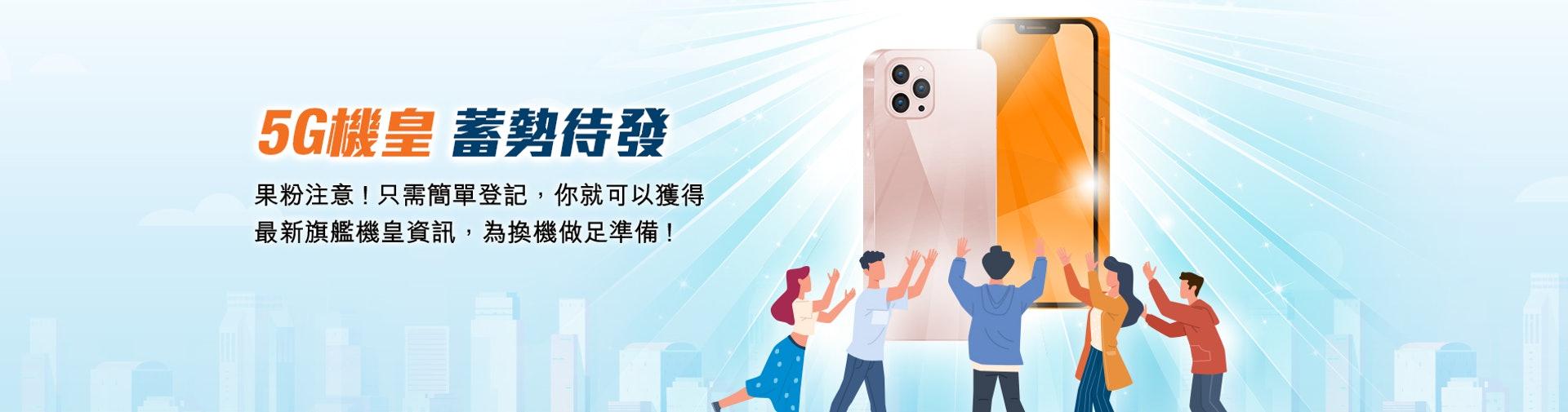 香港寬頻-- 5G 機王(香港寬頻網站圖片)