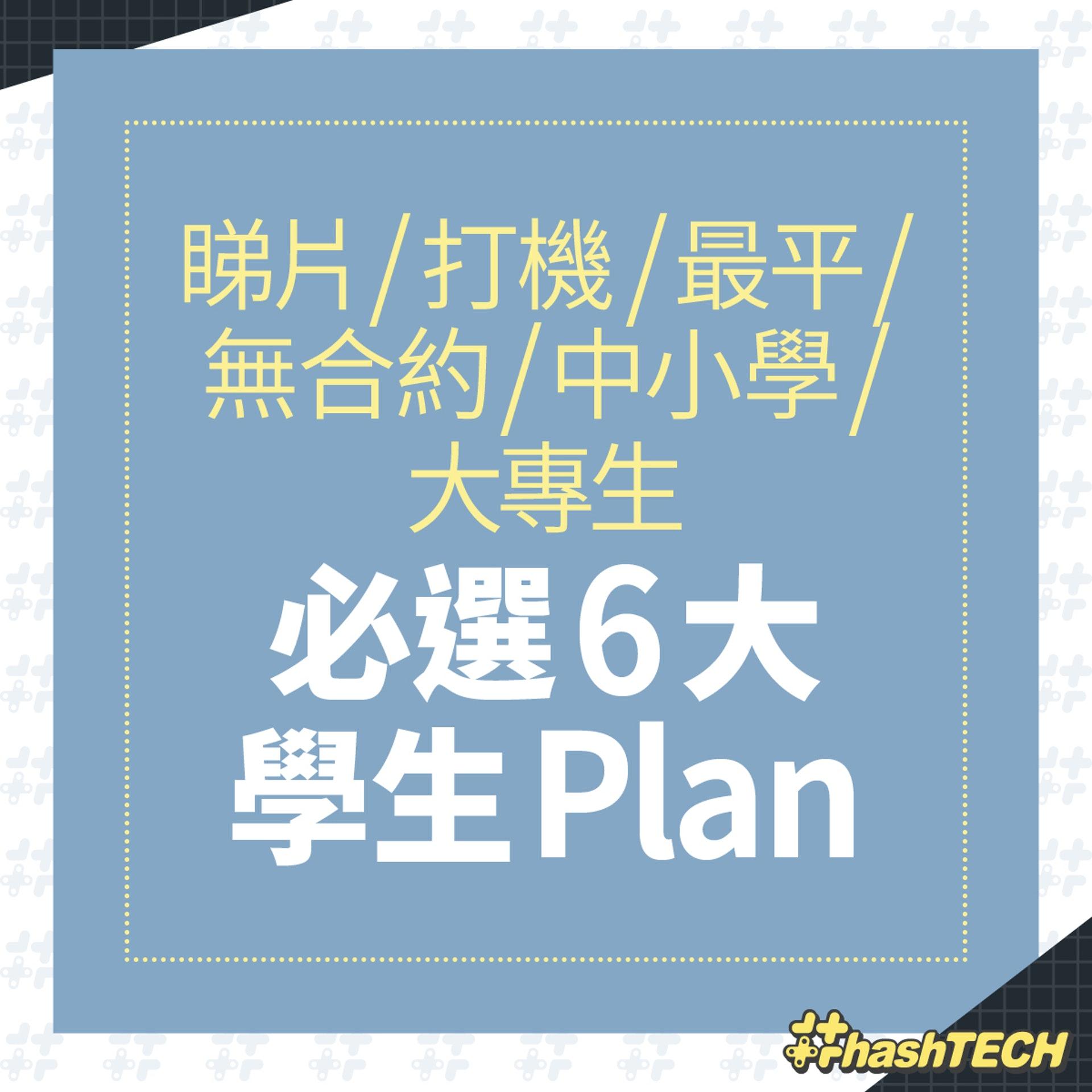 【6大學生Plan推介】(《香港01》美術部製圖)