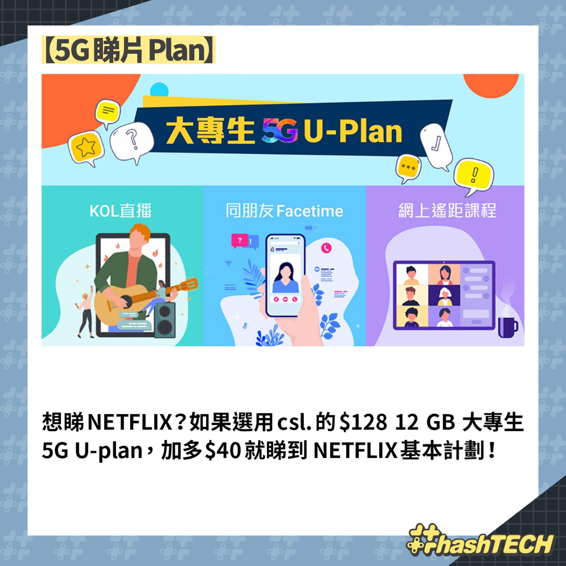 【6大學生Plan推介】csl.大專生5G Lite U-Plan(《香港01》美術部製圖)