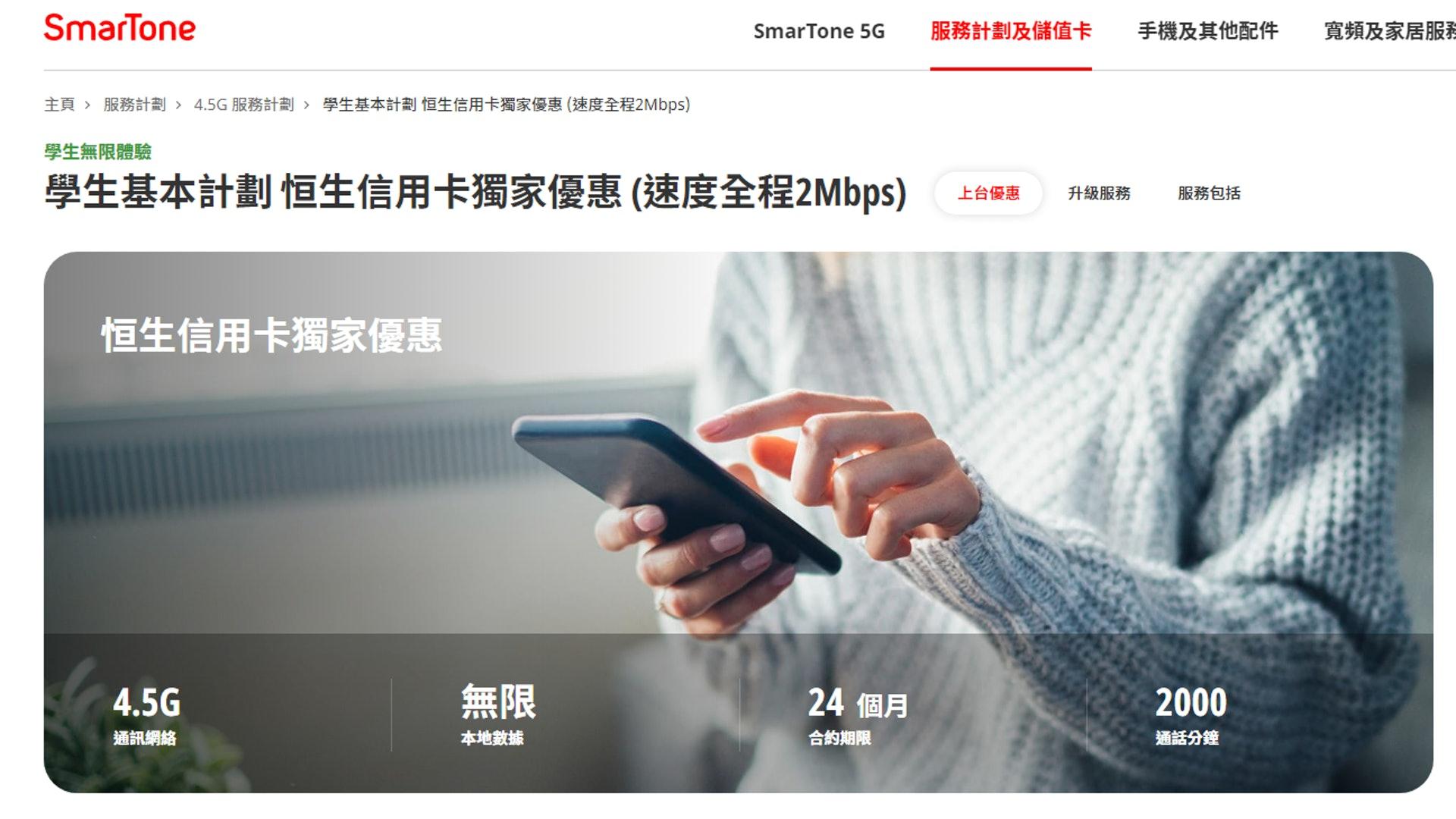 SmarTone獨家優惠4.5G學生基本計劃(SmarTone網頁截圖)