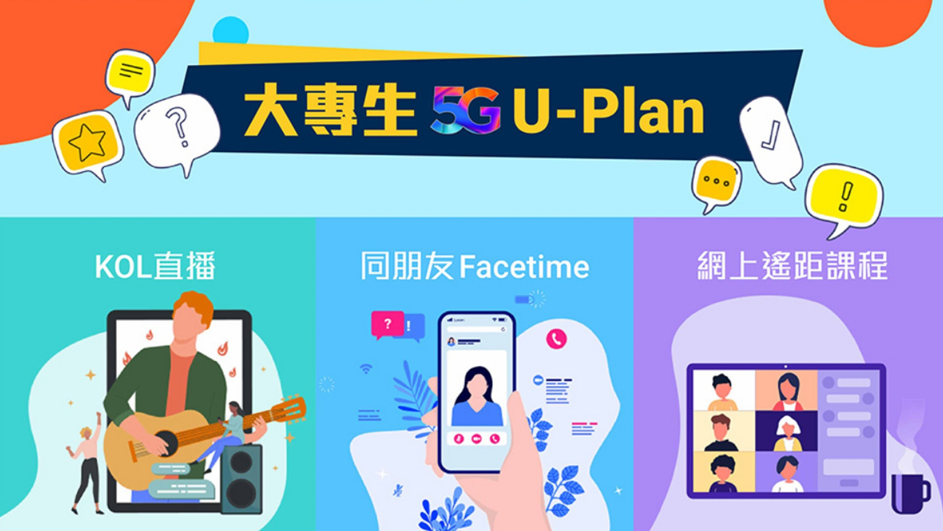 csl.大專生5G U-plan(csl.網頁截圖)