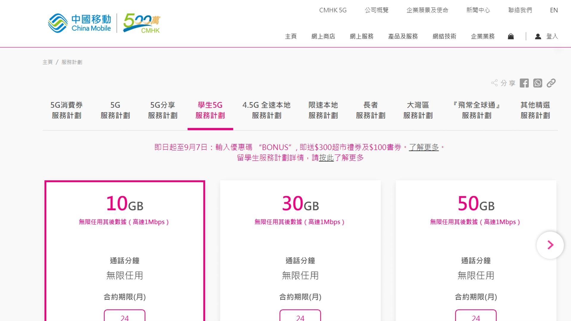 中國移動的5G學生服務(中國移動網頁截圖)