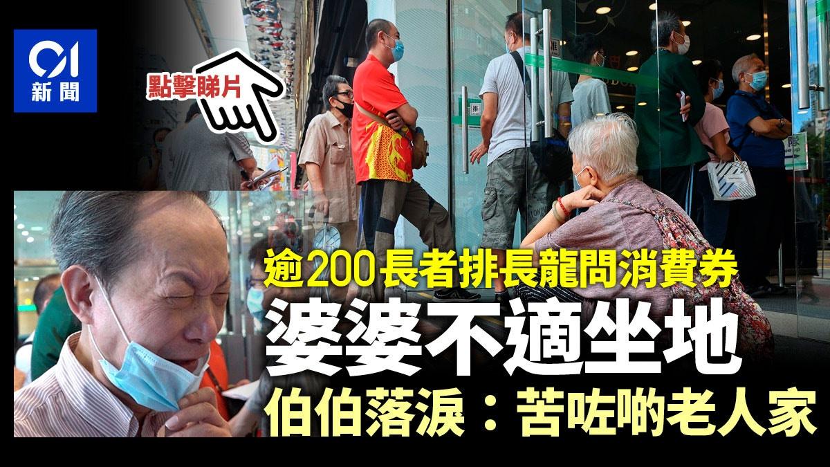 消費券|逾200長者續排長龍伯伯感觸落淚:點解苦老人家咁陰公|香港01|社會新聞