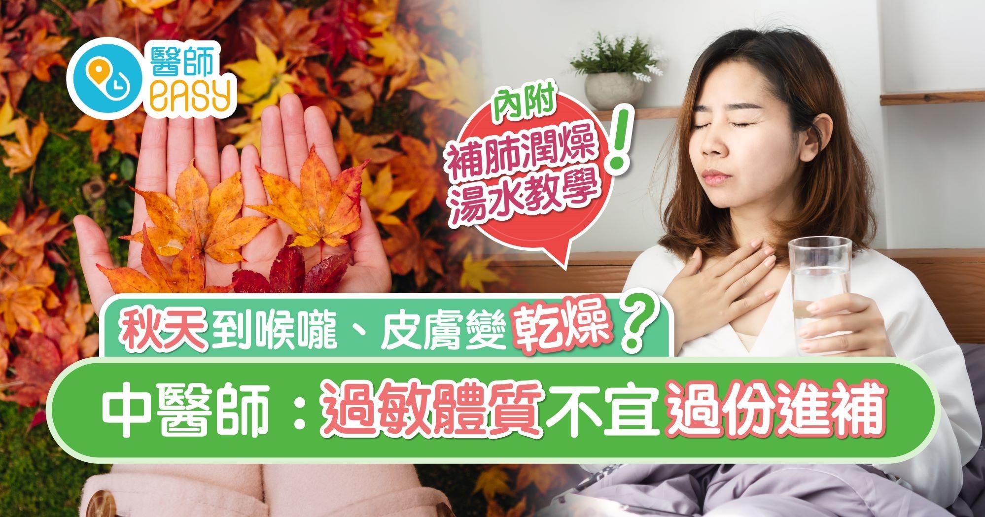 白露|秋意漸濃肌膚易敏感乾燥 白色食物補肺潤燥非人人適合