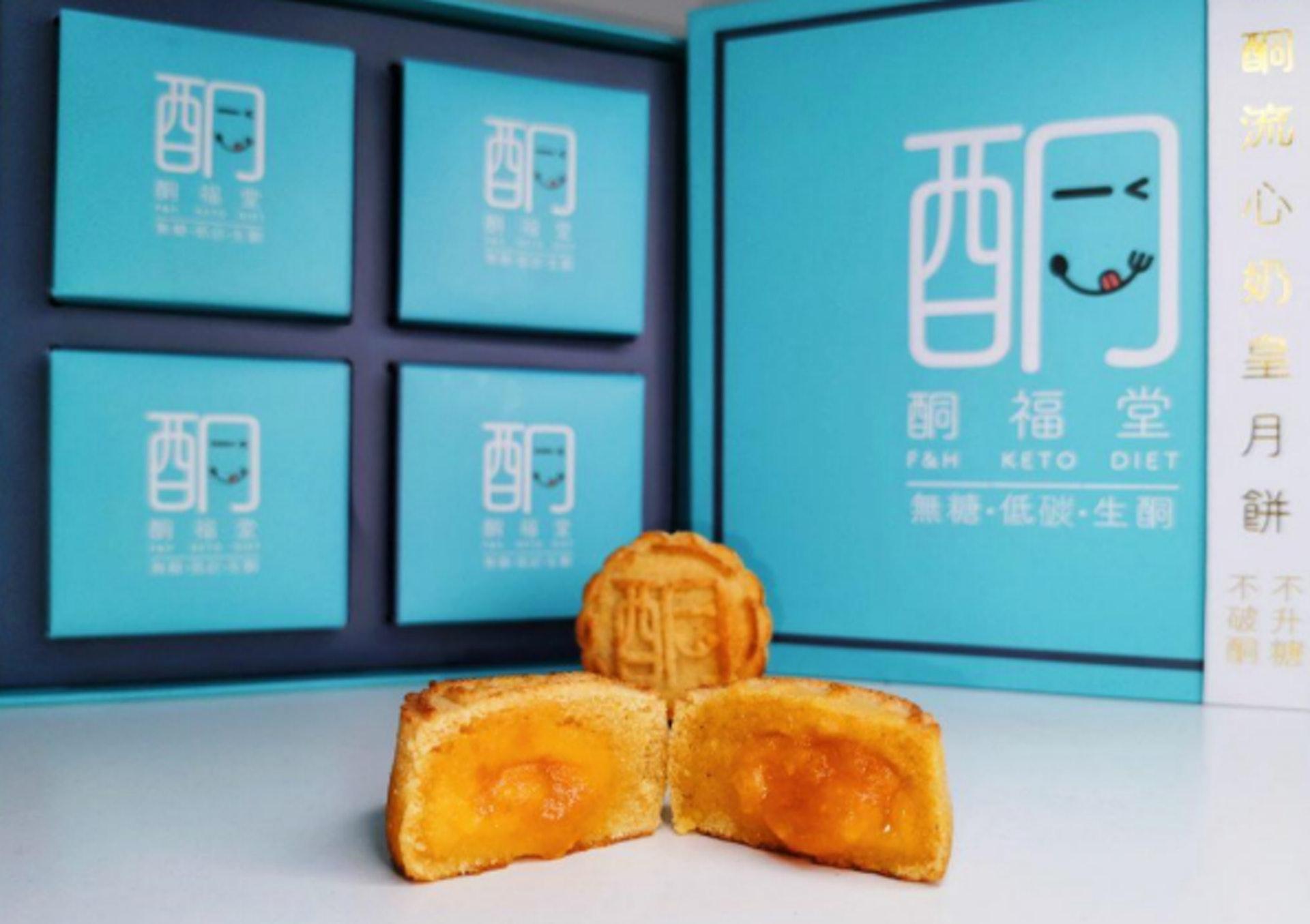 酮福堂 - 生酮流心奶皇月餅禮盒裝