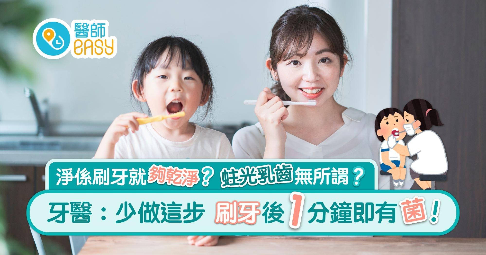 牙周病 刷牙加牙線就夠乾淨?1分鐘後即有菌?牙醫拆解蛀牙成因