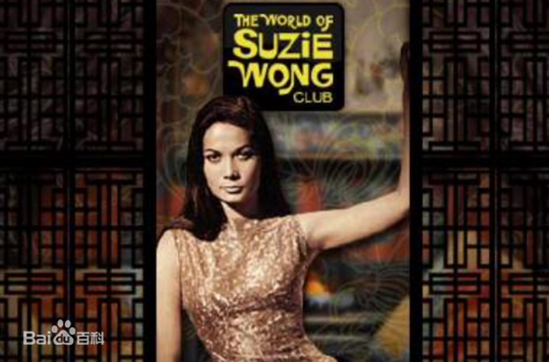 好莱坞电影《苏丝黄的世界》(The World of Suzie Wong),找来美籍华裔女演员关南施饰演女主角苏丝黄。 (百度百科)