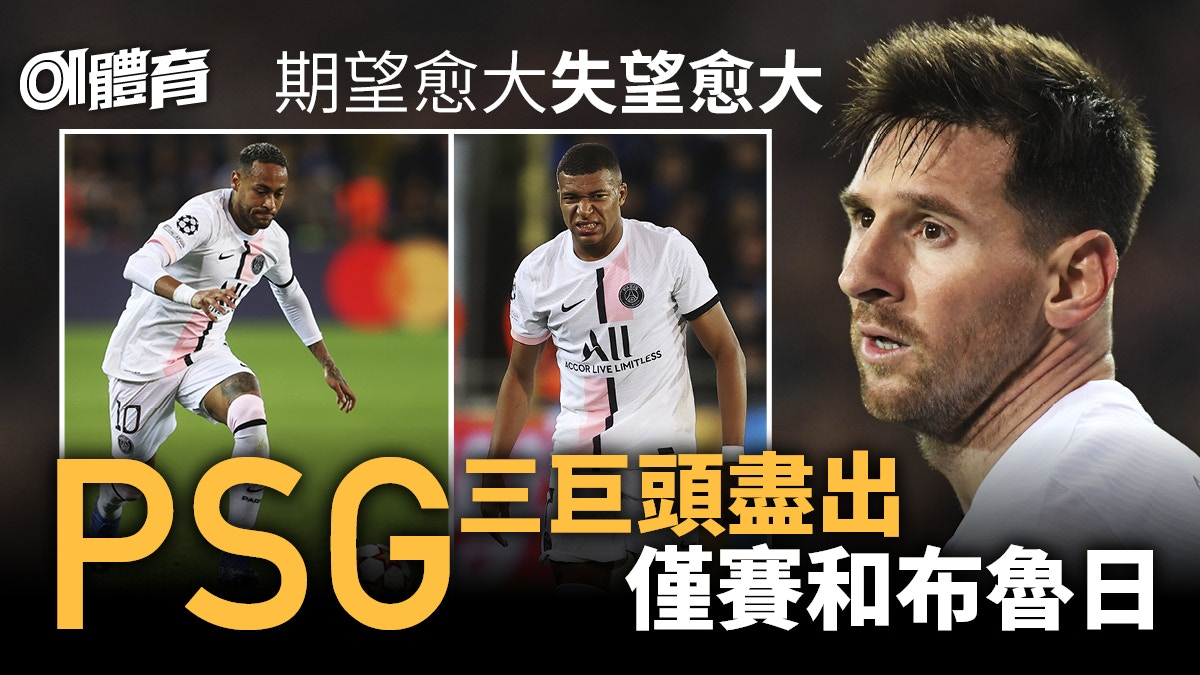 Europa League |  PSG Big Three teamed up for the first time without money and on a mandatory basis and Pujitino: running takes time-Hong Kong 01