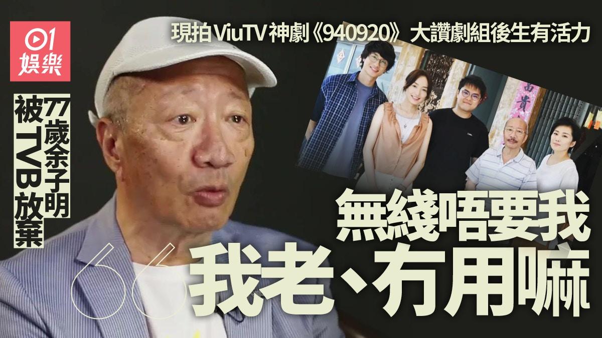 77歲余子明拍ViuTV神劇《940920》:TVB唔會好似以前咁巴閉