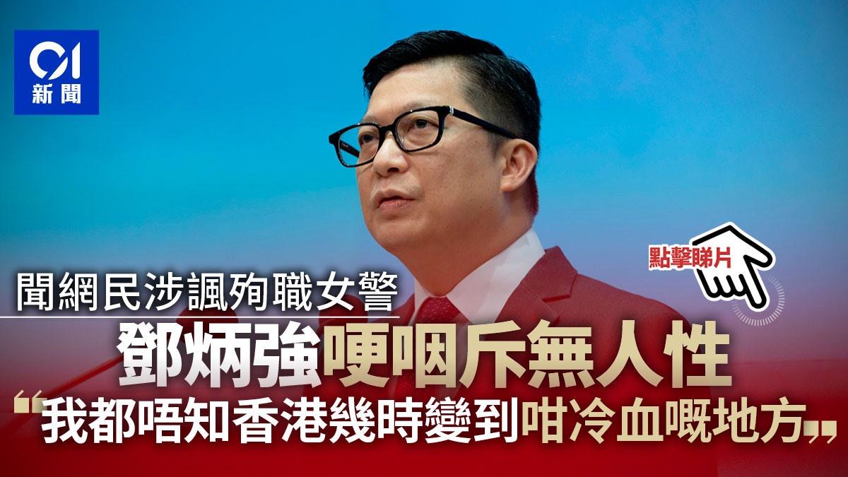 水警殉職 鄧炳強斥網民諷刺林婉儀 哽咽:香港幾時變到咁冷血