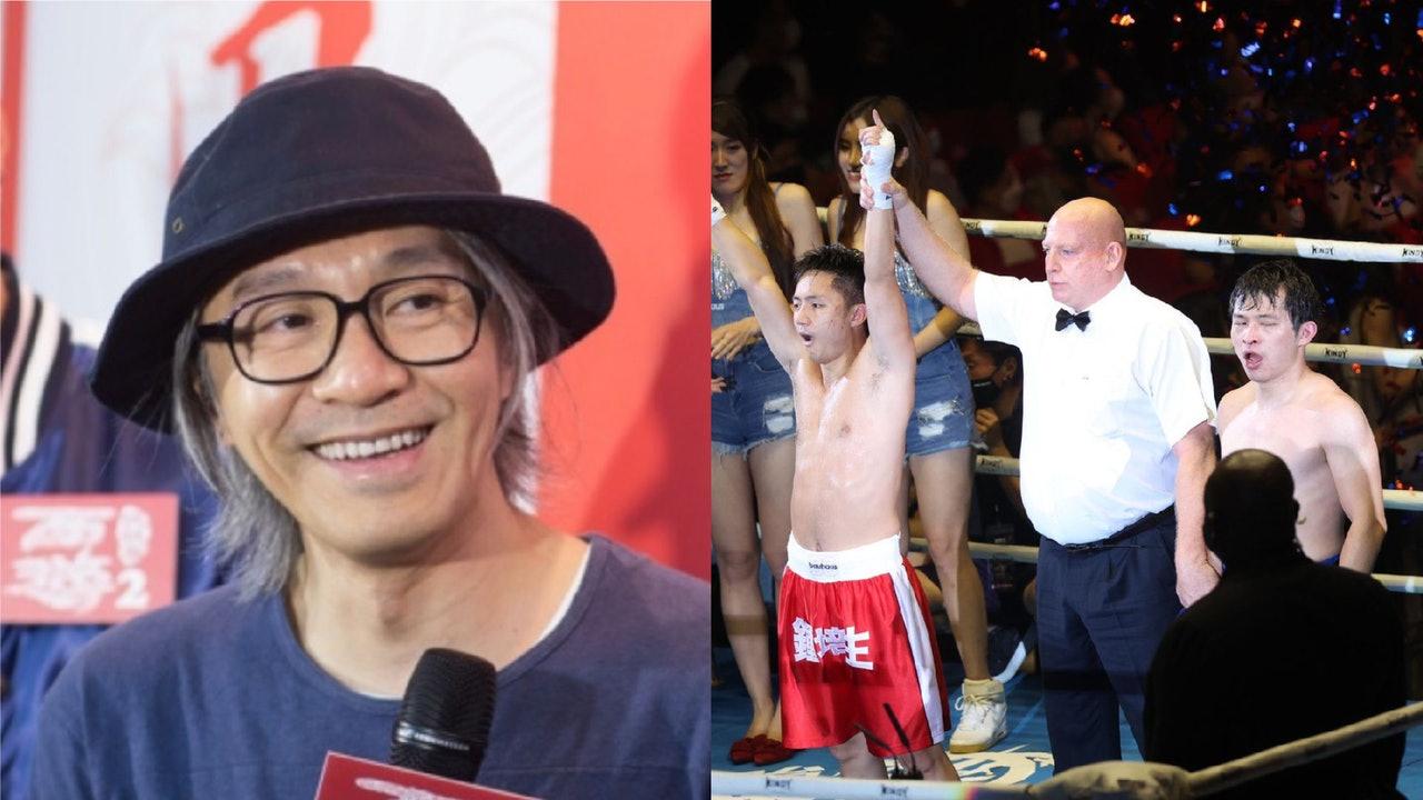 鍾培生自爆拳賽狂賺8位數 周星馳教識佢宣傳拳賽大讚林作聰明