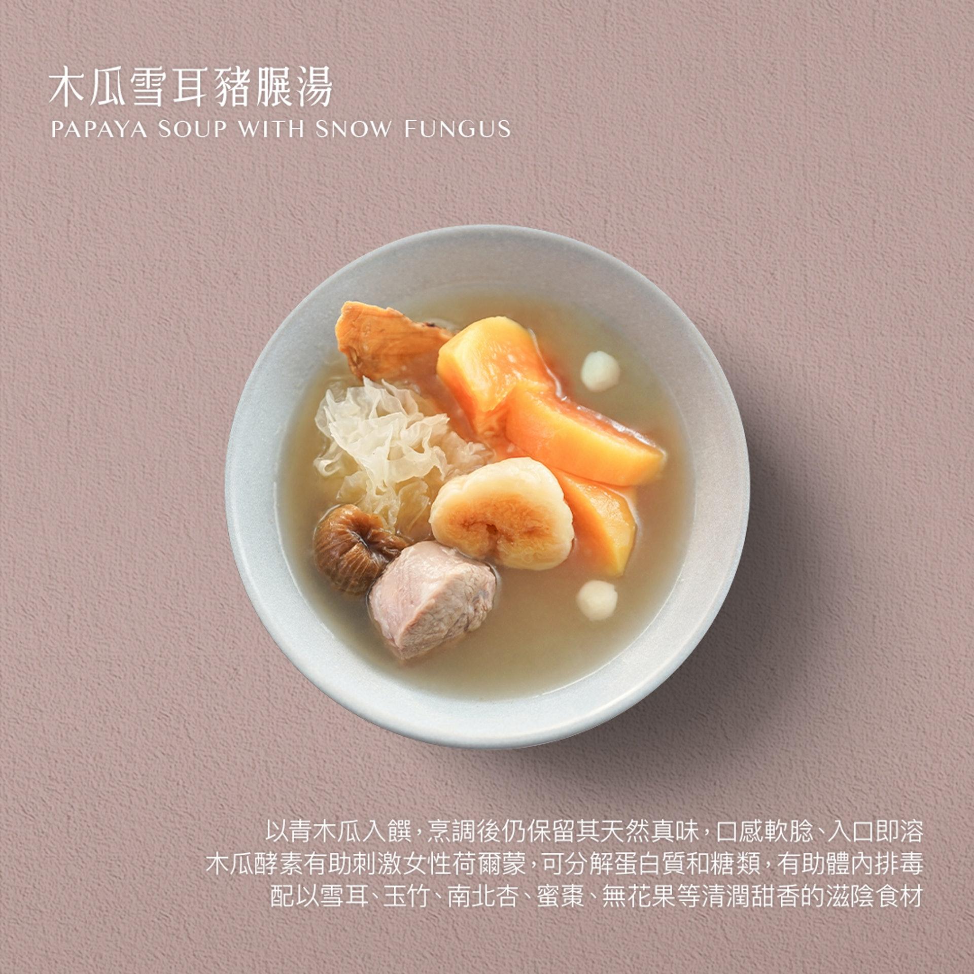 清潤甜香的木瓜雪耳豬𦟌湯可助舒緩入秋乾燥不適,而且木瓜和雪耳有助養顏潤膚。(圖片:moonwell)