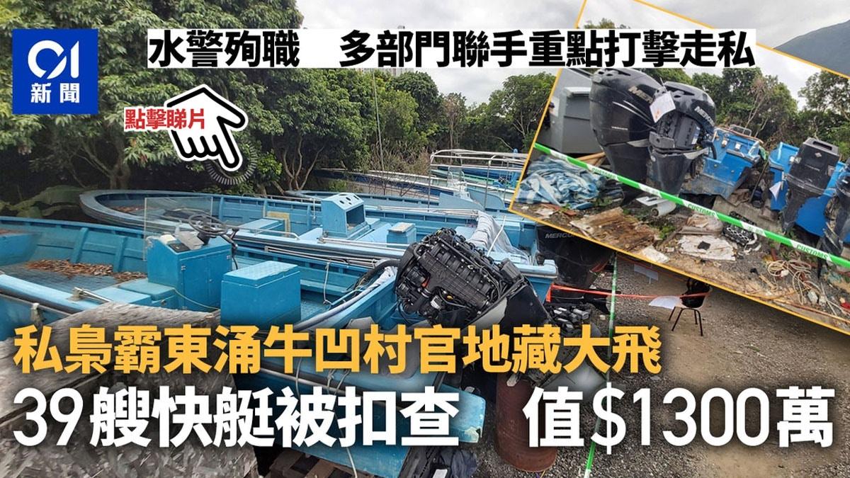 水警殉職|私梟霸官地藏大飛 海關警方扣查39艘快艇 總值1300萬