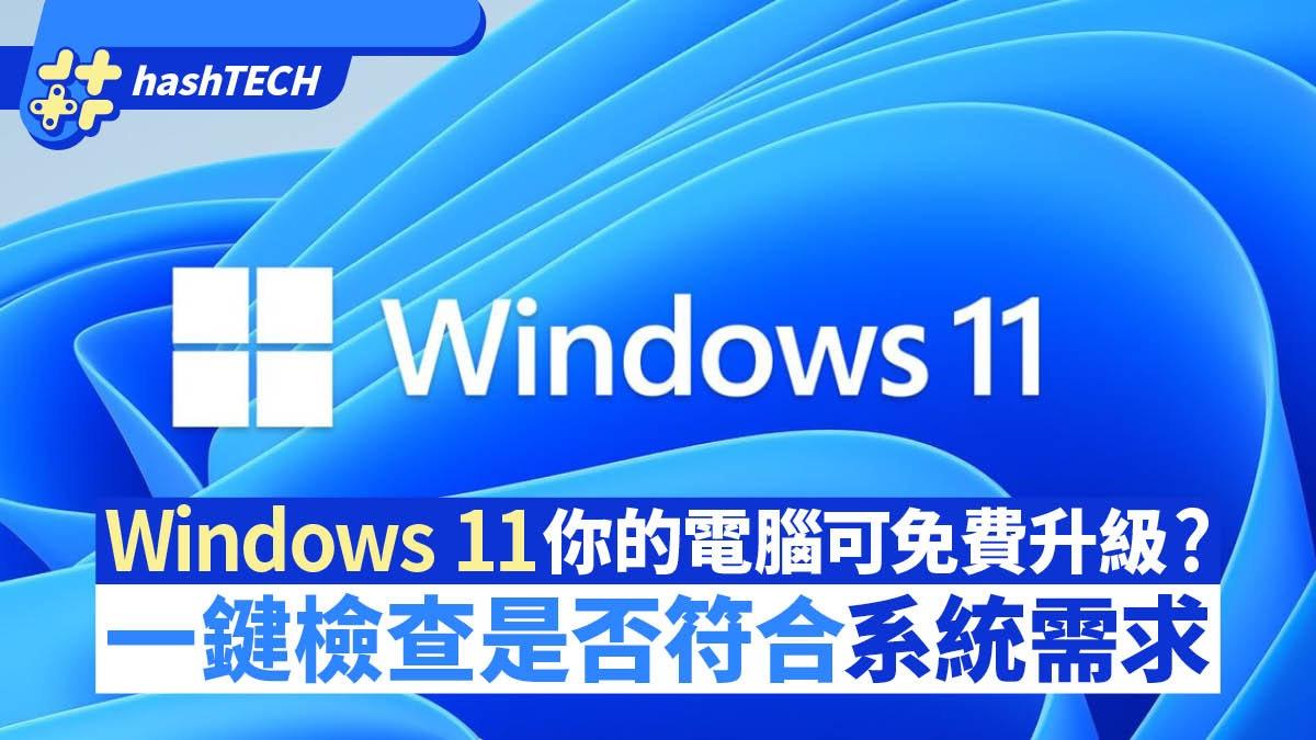 Windows 11 可以免費升級嗎?一鍵檢查是否符合系統需求
