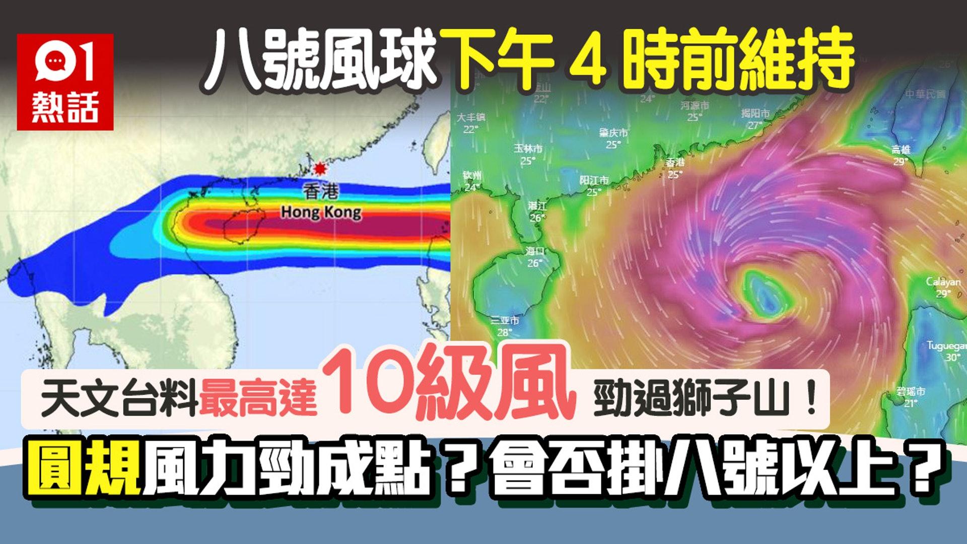圓規│8號波下午4時前維持!天文台料達10級風 會否掛更高看4因素