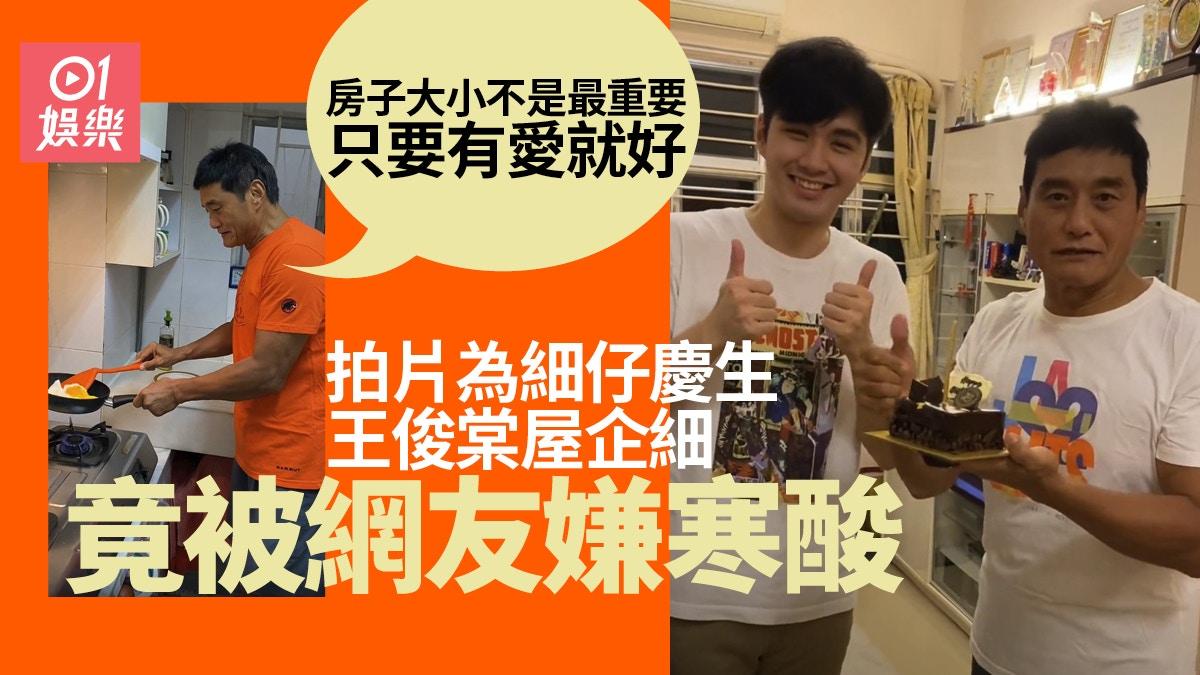 王俊棠為細仔王東泰慶祝29歲生日 屋企太細被嫌寒酸:有愛就好