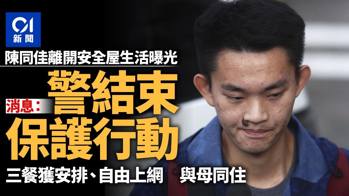 陳同佳離安全屋生活曝光消息:三餐獲安排、自由上網身型變脹|香港01|政情