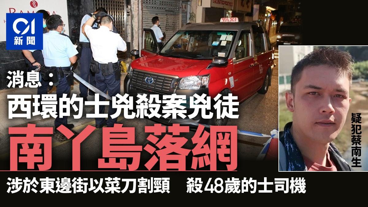 港聞 即時新聞、最新香港新聞、頭條新聞及專題報道 香港01