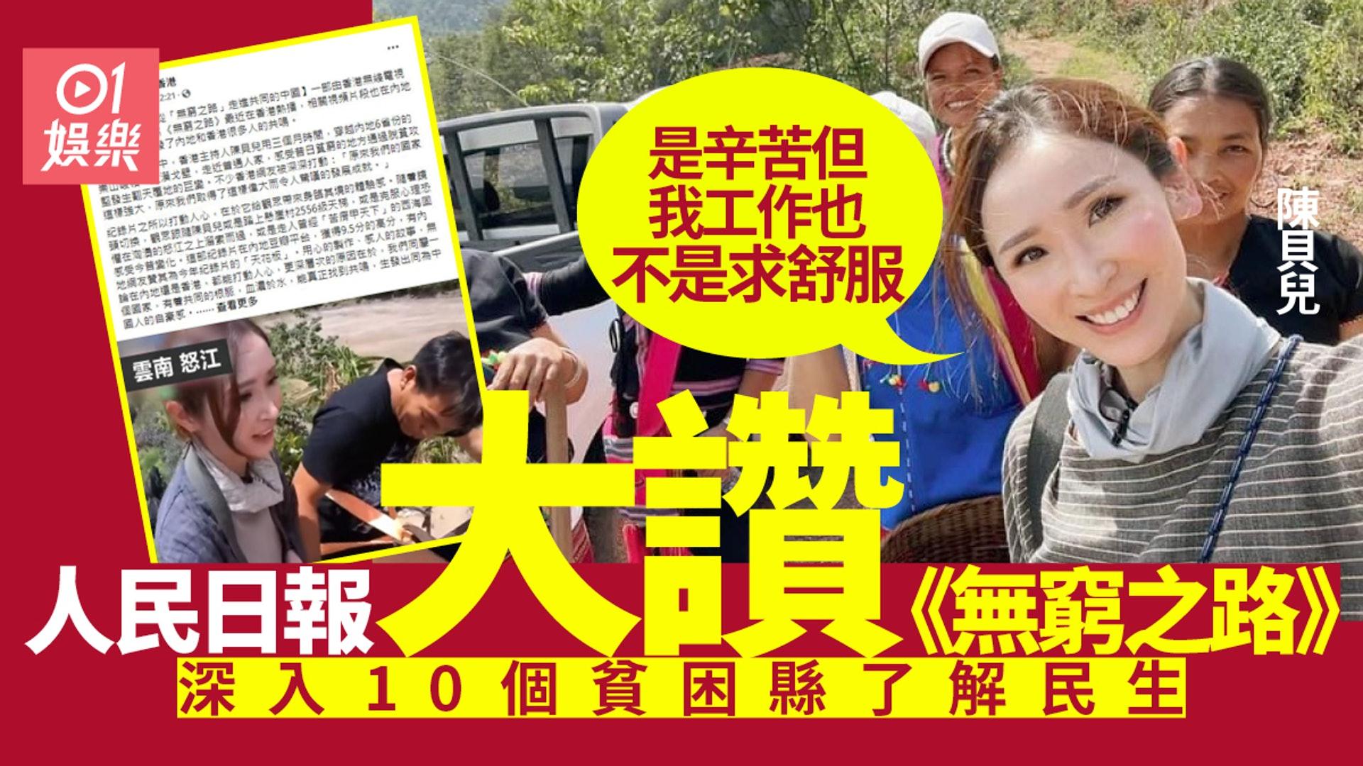 無窮之路︱人民日報大讚「打動人心」 陳貝兒:工作不是求舒服