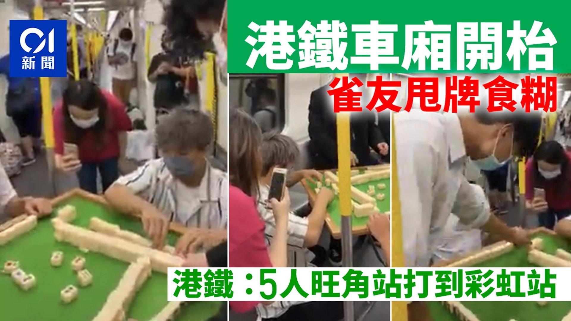 港鐵車廂5乘客「開枱」打牌 港鐵籲保持車廂暢通勿滋擾他人