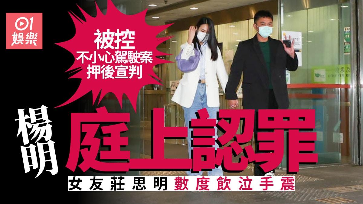 楊明被控不小心駕駛案押後宣判 女友莊思明庭上數度飲泣手震