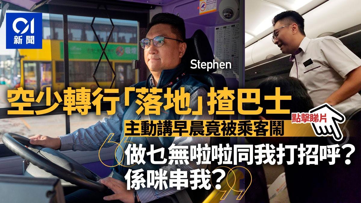 從空中巴士服務乘客落地轉行揸巴士 空少車長難忘講早晨反被罵