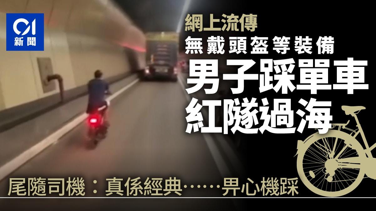 單車紅隧過海 尾隨司機直呼:畀心機啲踩!
