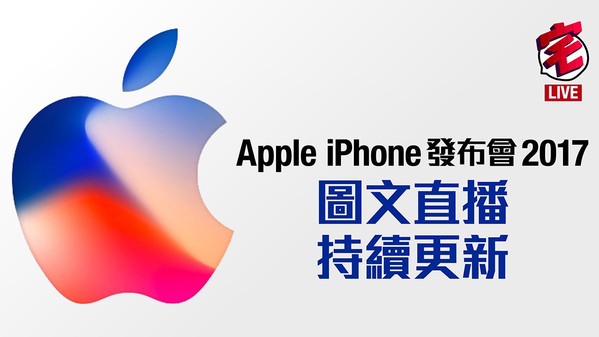 【Apple iPhone X發佈會】視像及圖文直播回顧|香港01|遊戲動漫