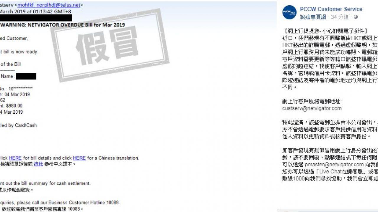 詐騙電郵偽冒HKT、網上行PCCW提客戶回覆前須辨識電郵地址真偽|香港01