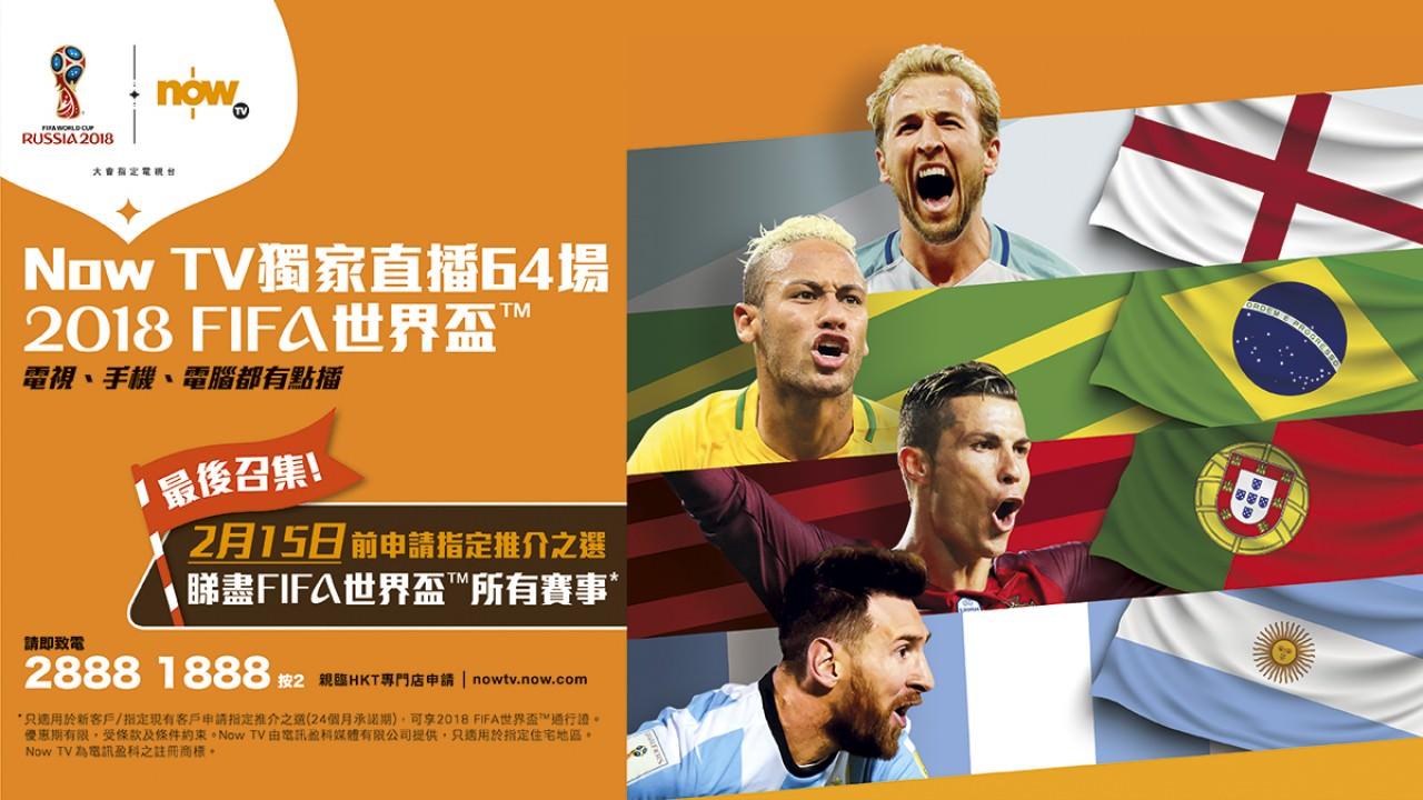 NowTV早前宣传世界杯的海报。