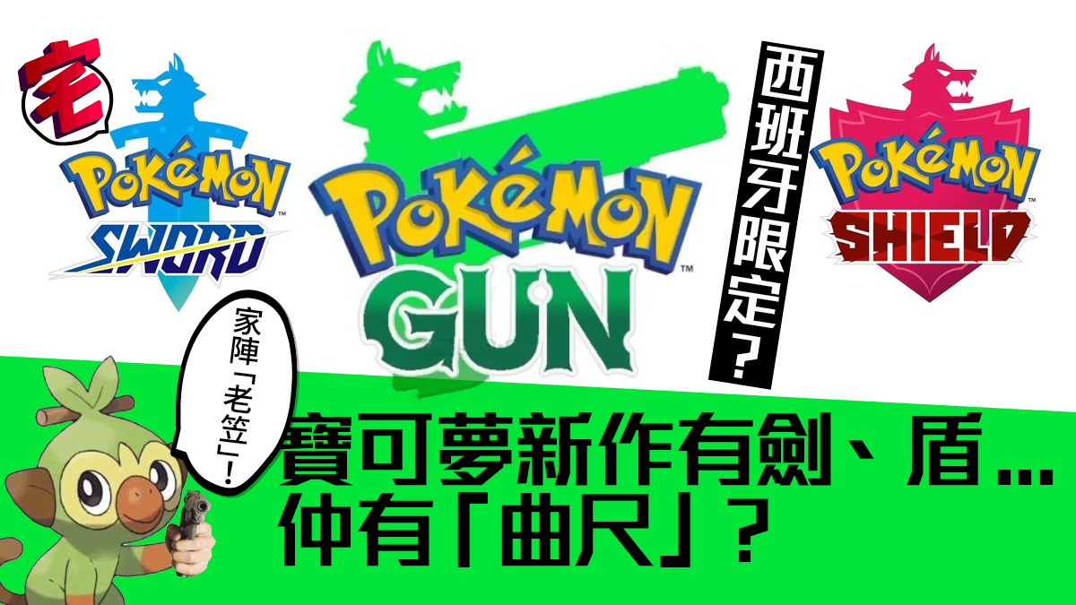 Pokemon Sword Shield Netizen Switch To Map Tax Can Dream Weapon