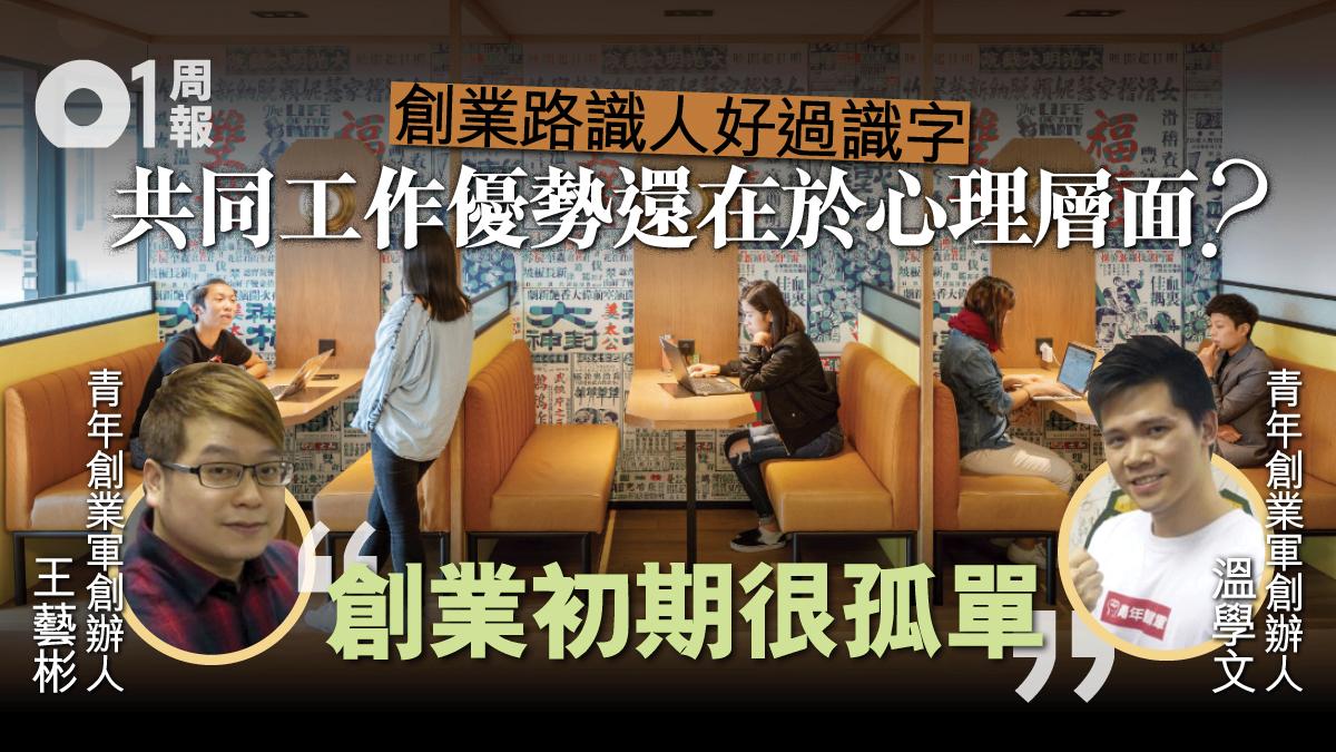 【共享辦公室】讓創業不再孤單 過來人:「慳錢,省時,人脈」|01周報